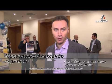 Михайленко Александр Genser на Итоговом заседании клуба Автобосс