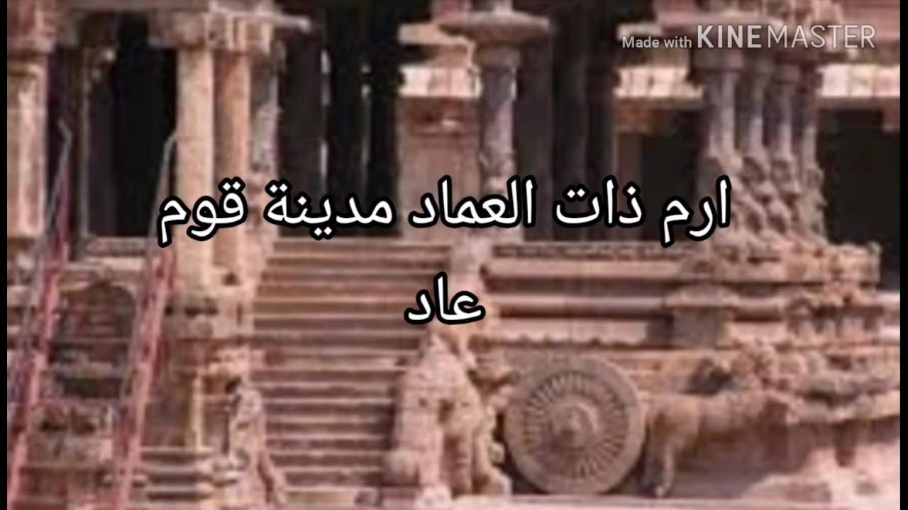 قصة قوم عاد إرم ذات العماد وعقاب الله لهم Youtube
