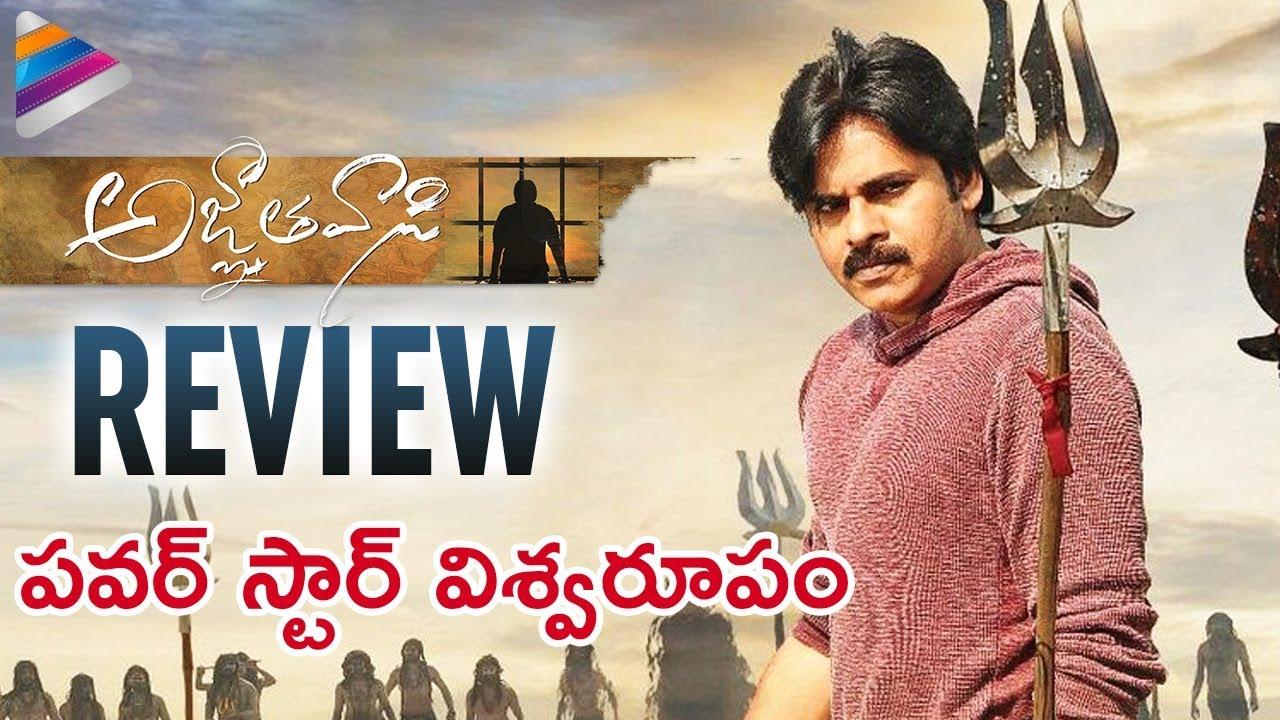 Agnyaathavaasi movie review: Pawan Kalyan, Trivikram ...