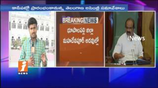 Telangana TDP Adjournment Motion On Deer Hunting Case Issues In TS Assembly | iNews