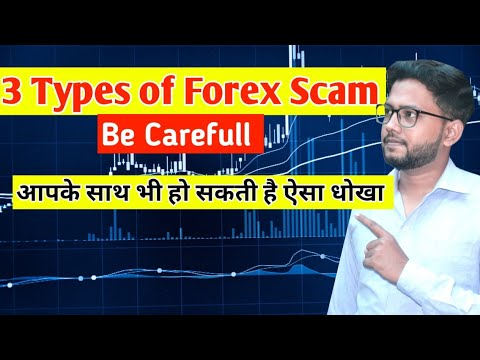 3 Types of Forex Trading Scam | Be Carefull | Scammers can also Make you fool with the name of forex