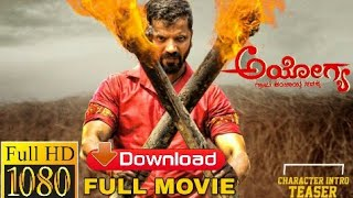 Download Ayogya Full HD Movie(ಅಯೋಗ್ಯ) New kannada movie