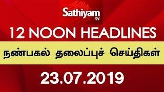 12 Noon Headlines  நண்பகல் தலைப்புச் செய்திகள்  Tamil Headlines  23.07.2019  Headlines News