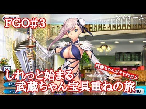 【FGO】#3 武蔵ちゃんガチャPart.2 しれっと始まる武蔵ちゃん宝具重ねの旅(仮)【Fate/Grand Order】