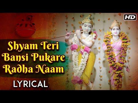 sawariya bansi wala janmashtami lyrics janmasht