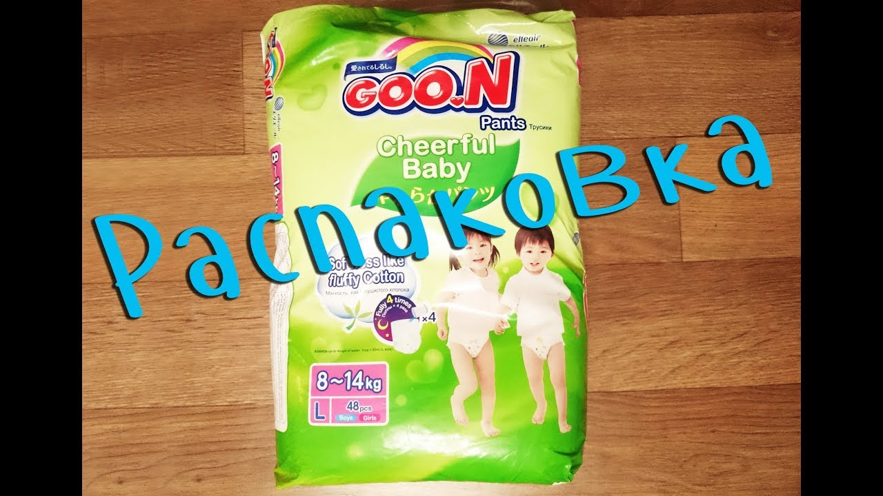 Распаковка Goon Трусики-подгузники Cheerful Baby L 8-14 кг унисекс из  Rozetka.com.ua fa307d63a7c