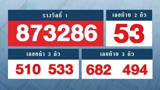 ตรวจหวย ตรวจผลสลากกินแบ่งรัฐบาล งวดวันที่ 16 กรกฎาคม 2563
