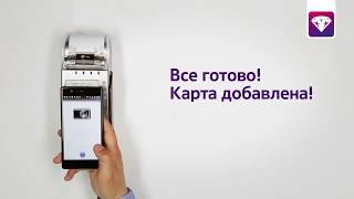 Eurasian Pay — смартфон вместо кошелька / Как пользоваться приложением?