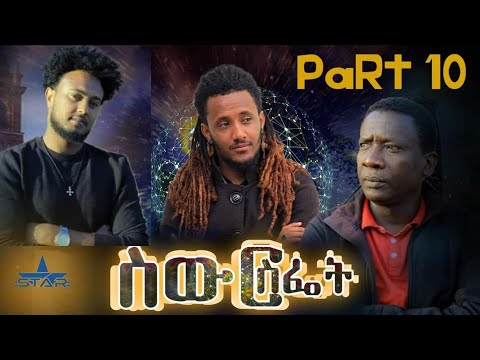 Star Entertainment New Eritrean Series Movie // Swur Sfiet Part 10 - ስውር ስፌት 10ይ ክፋል
