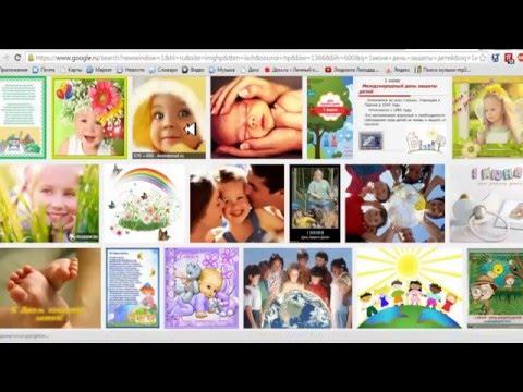 Как скачать картинки с Гугла на  компьютер