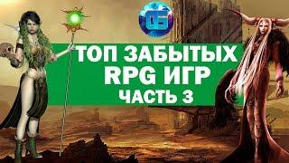 Топ Старых но Крутых RPG игр | Забытые RPG для слабых PC | Часть 3