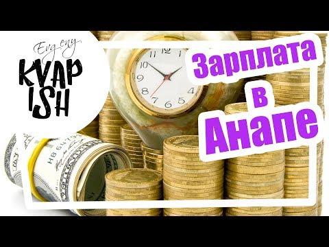 #Анапа 🔵 Зарплата в Анапе 🔵 Работа в Анапе