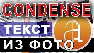 09.Condense. Как сделать из букв на фото Текст для редактирования ??? О программе Condense