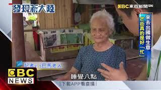 廣西經濟「越來越好」 山青水秀福壽綿長