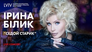 Ирина Билык - Седой старик (Live)