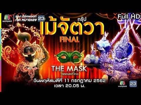 THE MASK วรรณคดีไทย | EP.16 FINAL กรุ๊ปไม้จัตวา  | 11 ก.ค. 62 Full HD