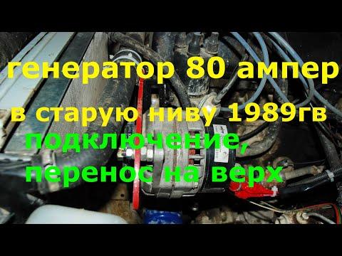 Генератор на 80 ампер в старую нива 2121 1989г.в. Перенос генератора на верх.