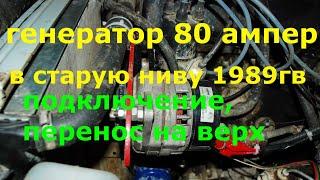 Gambar cover Генератор на 80 ампер в старую нива 2121 1989г.в. Перенос генератора на верх.