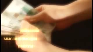 Фильм   Деньги  Часть 2