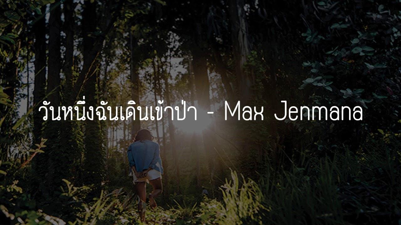max-jenmana-wan-nung-chan-dein-khea-pa-lyrics-just-like