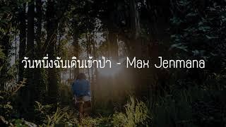 Max Jenmana - วันนึงฉันเดินเข้าป่า (lyrics)