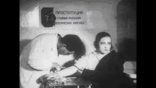 Проституция в Оренбурге в первые годы советской власти.