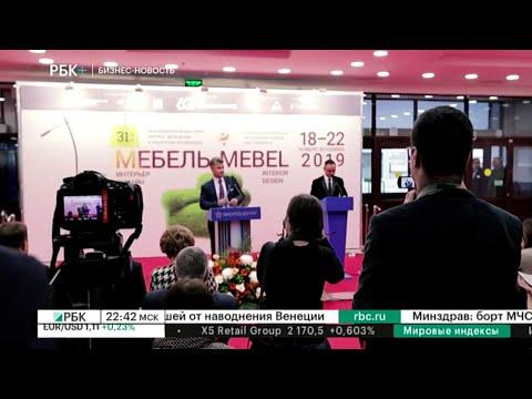 Бизнес-новость. В Экспоцентре на Красной Пресне открылась Международная выставка мебели