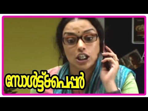 Salt N' Pepper Malayalam Movie   Malayalam Movie   Shweta Menon   Lal   Absue Each Other