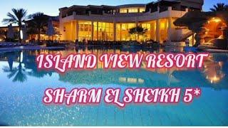Отель Island View Resort 5 Шарм эль Шейх декабрь 2020