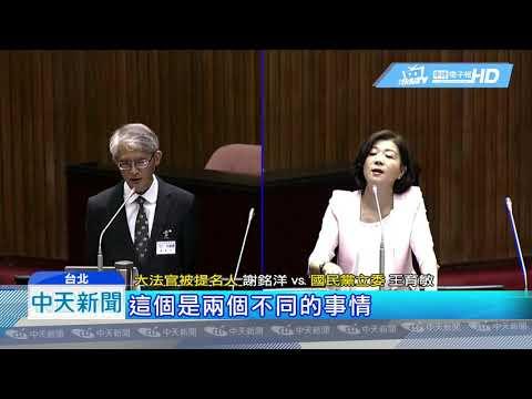 20190626中天新聞 大法官遭質疑綠油油 藍憂翻案可能變小