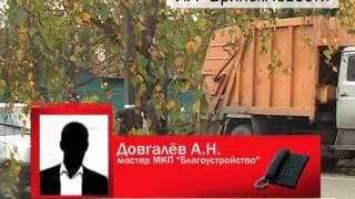 В Новозыбкове частникам пообещали забирать садоводческий мусор(Если отходы не вмещает мусоровоз, вызывайте еще один. В МКП «Благоустройство» готовы предоставить спецтран..., 2014-09-25T05:45:53.000Z)