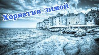 Стоит ли ехать в Хорватию зимой? Что можно посмотреть в Хорватии в несезон?(Что можно посмотреть и чем заняться в Хорватии зимой? Есть ли в Хорватии горнолыжные курорты? Купить горящи..., 2014-12-05T14:22:04.000Z)