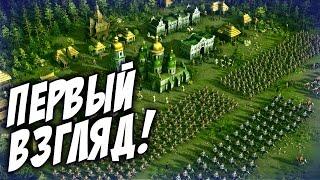 казаки 3 - ОБЗОР И ПЕРВЫЙ ВЗГЛЯД!