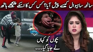 How's Behind The Saniha Sahiwal Case   Children Complete Story   8@7