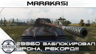 29360 заблокированного урона, лучший рекорд за все время игры World of Tanks