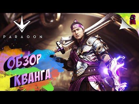 видео: paragon - Обзор Кванга