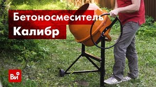 Обзор бетоносмесителя Калибр БСЭ-120