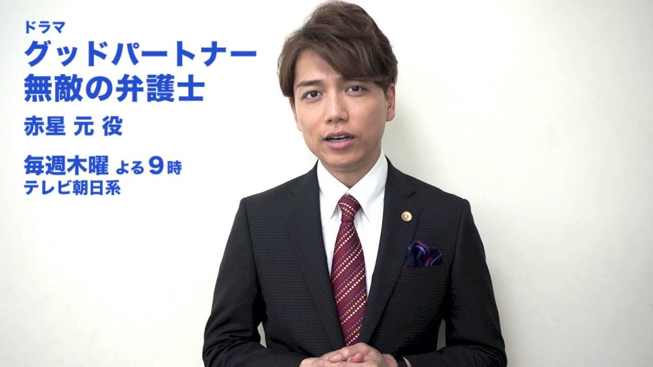 山崎育三郎 ドラマ「グッドパートナー 無敵の弁護士」出演!
