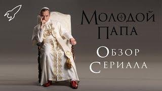 Молодой папа (обзор первого сезона сериала) [RocketMan]