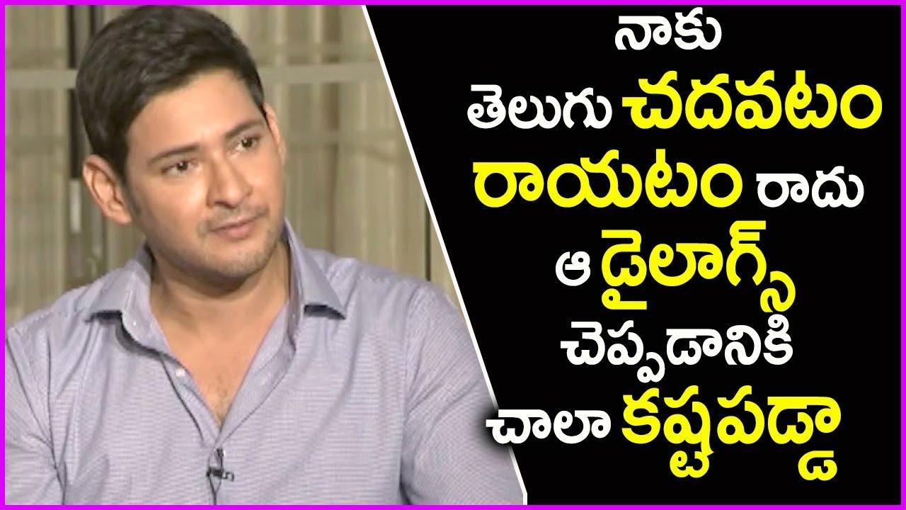 bharath ane nenu movie dialogues