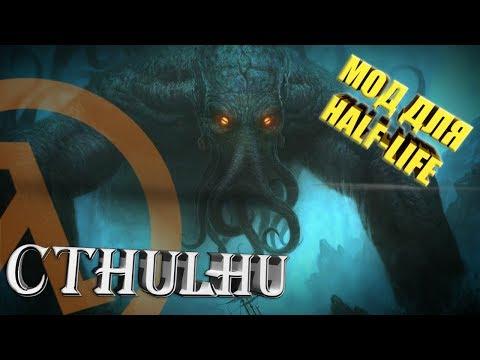 Cthulhu |Мод для Half-Life!| (Хоррор мод!)