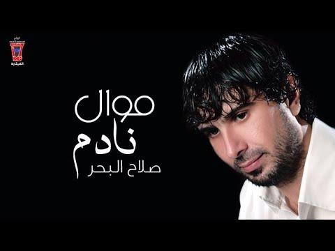 صلاح البحر- موال نادم   [Salah Al Bahar - Nadam [Official Audio