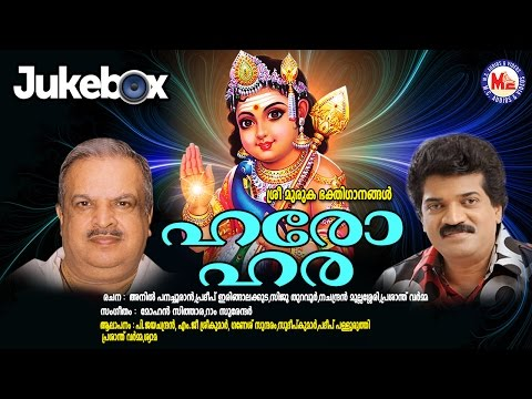 ഹരോഹര  | HAROHARA | SreeMurugan Devotional Songs Malayalam | Audio Jukebox