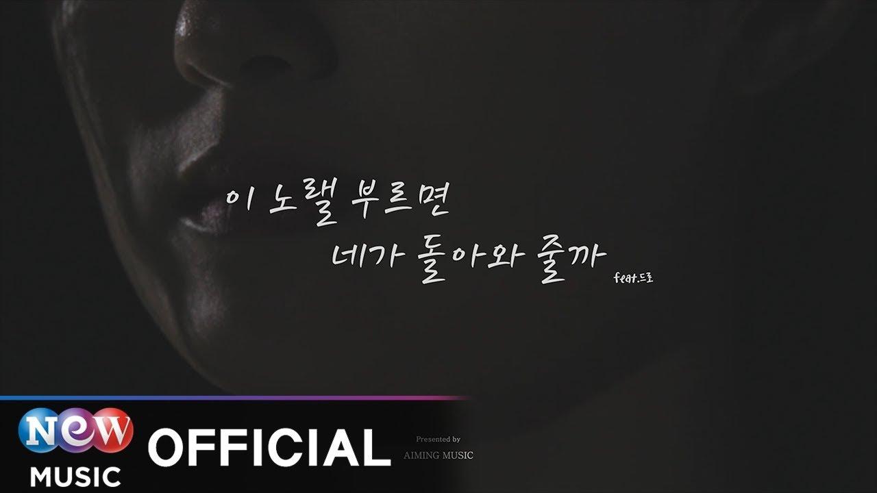[MV] prod. AIMING(prod. 에이밍) - This song (feat.Dro) (이 노랠 부르면 네가 돌아와 줄까 (feat.드로))