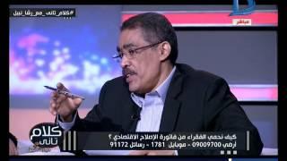 كلام تانى  ضياء رشوان: يطالب رئيس الحكومة ورئيس التموين اصدار قائمتين باسعار السلع