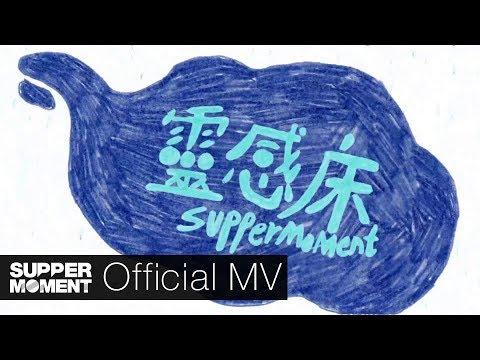 Supper Moment - 靈感床 Official MV