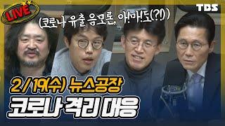 윤소하,최배근,장정아,김진태,추미애│김어준의 뉴스공장