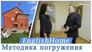 Курсы английского языка в Москве. Английский язык с погружением