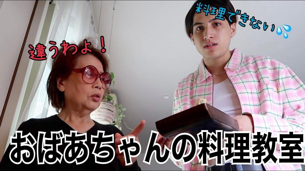 おばあちゃんに料理を教わりにいってきた