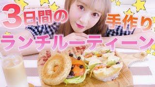 【3日間】一人暮らしのランチルーティン♡Home cafe lunch time routine♡